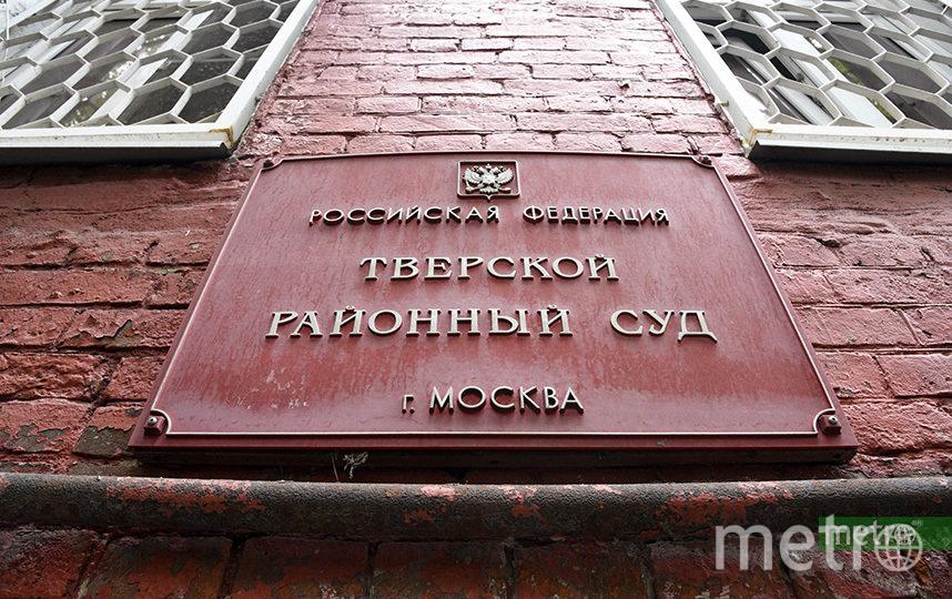 Тверской суд. Фото Василий Кузьмичёнок