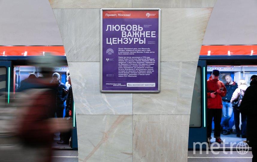 """Новые плакаты в метро. Фото предоставили организаторы, """"Metro"""""""