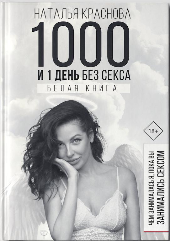 """Книга """"1000 и 1 день без секса"""". Фото предоставлено """"ЭКСМО-АСТ"""""""