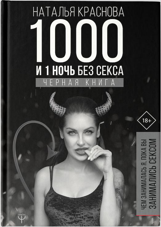 """Книга """"1000 и 1 ночь без секса"""". Фото предоставлено """"ЭКСМО-АСТ"""""""