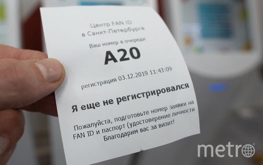 В Петербурге открылся центр выдачи паспортов болельщиков. Фото Фото: Святослав Акимов