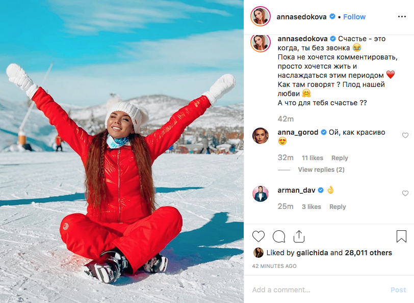 Анна Седокова. Фото скриншот instagram @annasedokova
