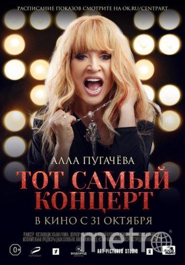 Концерт Пугачёвой, который прошёл весной этого года в Кремлёвском дворце, можно будет посмотреть в кино. Фото Предоставлено организаторами