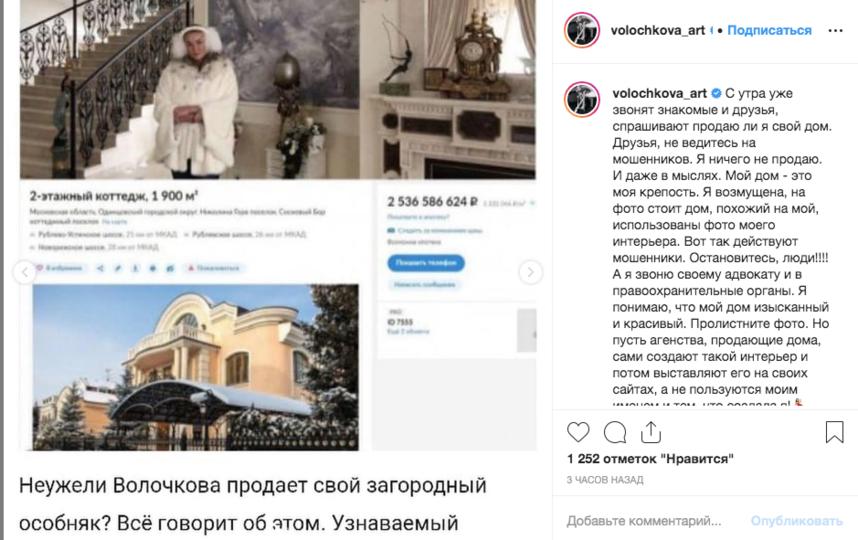 Волочкова любит делиться домашними кадрами. Фото instagram.com/volochkova_art
