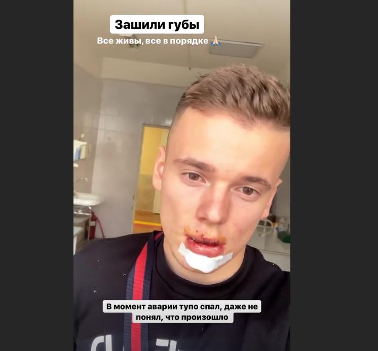 Арсений Шульгин рассказал о ДТП на своей странице Instagram, пожелав всем беречь себя. Фото скриншот www.instagram.com/arseniy_shulgin/