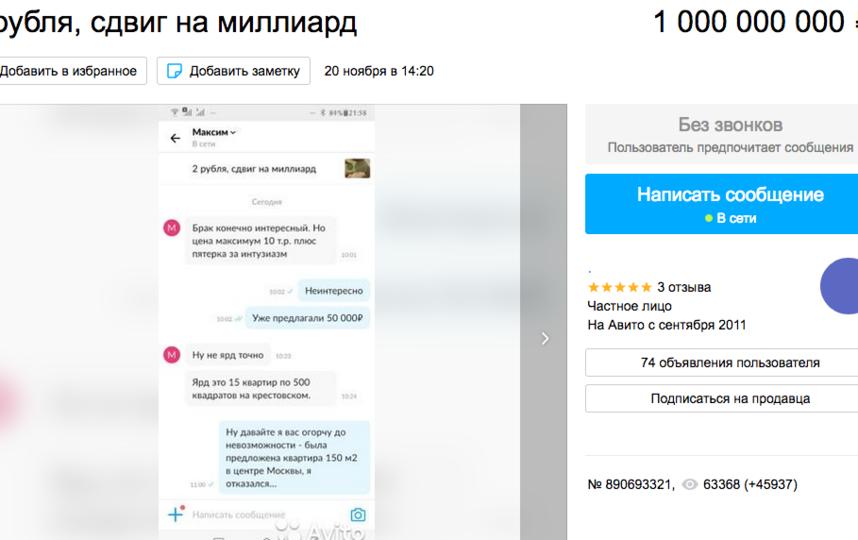 Житель Петербурга выставил на продажу монету за миллиард рублей. Фото скриншот www.avito.ru