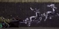 Бэнкси превратил бездомного в Санта-Клауса