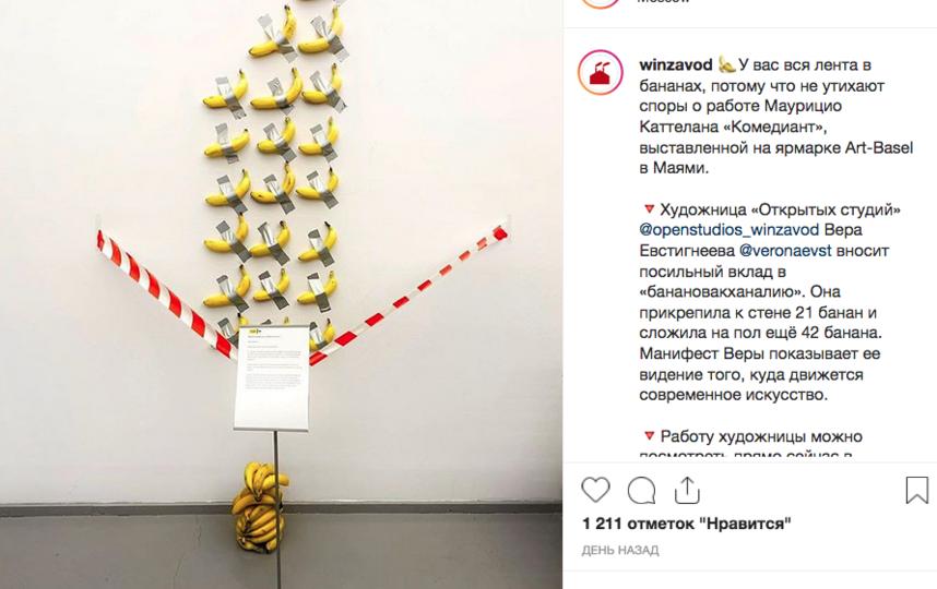 """""""Приклей скотчем к стене"""": вслед за бананом пользователи Сети стали один за другим клеить предметы, еду и животных к стене. Фото скриншот Instagram"""
