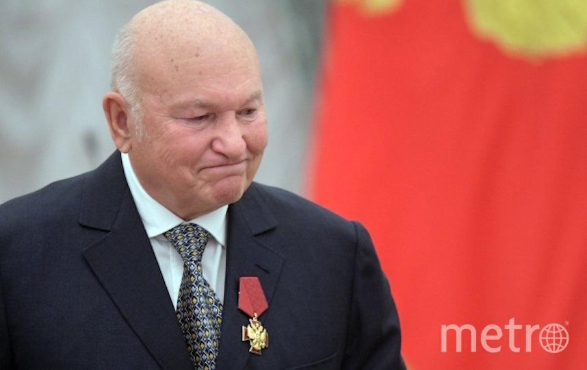 Юрий Лужков. Фото РИА Новости