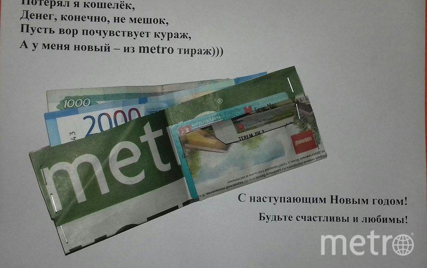 "Марина Душкина сделала игрушку в виде кошелька. Фото Марина, ""Metro"""