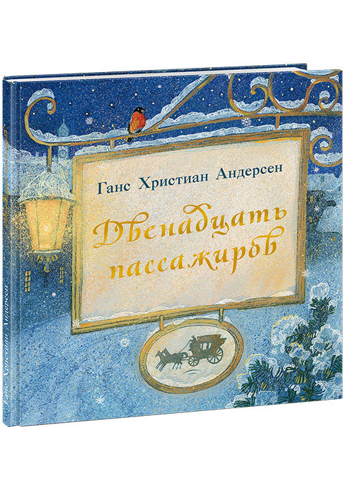 Редкая новогодняя сказка Андерсена о таинственных пассажирах дилижанса. Фото предоставлено издательством