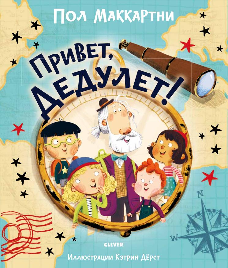 Эта трогательная и смешная книга рискует стать классикой детской литературы. Фото предоставлено издательством