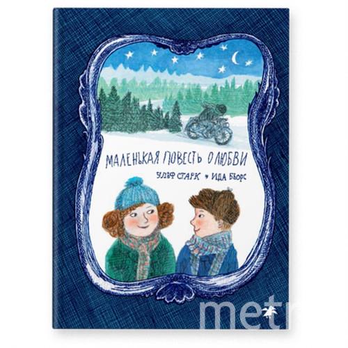 Нежная и трогательная рождественская история о первой любви на фоне тяжелого времени. Фото предоставлено издательством