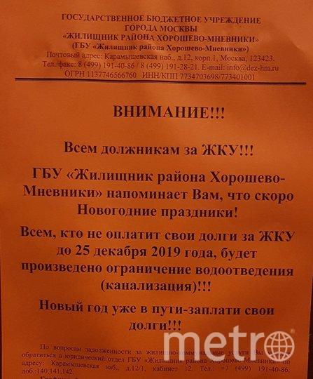 """Объявление в Хорошёво-Мнёвниках. Фото телеграм-канал """"Московские новости"""""""