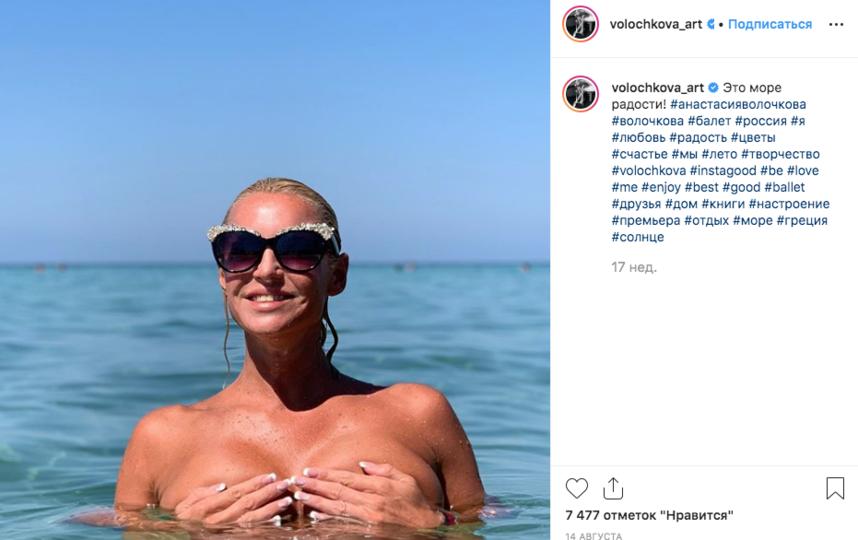 Анастасия Волочкова. Фото скриншот https://www.instagram.com/volochkova_art