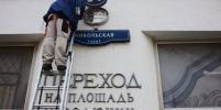 В Москве открыли пешеходный переход, который не использовался 10 лет