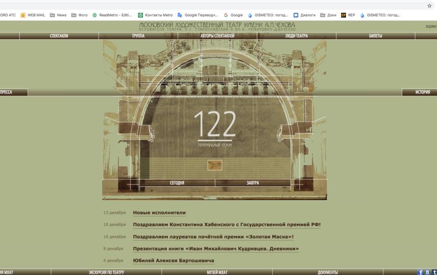 Оригинал: сайт МХТ имени Чехова mxat.ru. Фото скриншот сайта