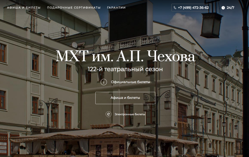 """Двойник: """"консьерж-сервис"""", где купила билеты Наталия Мышкина. Фото скриншот сайта"""