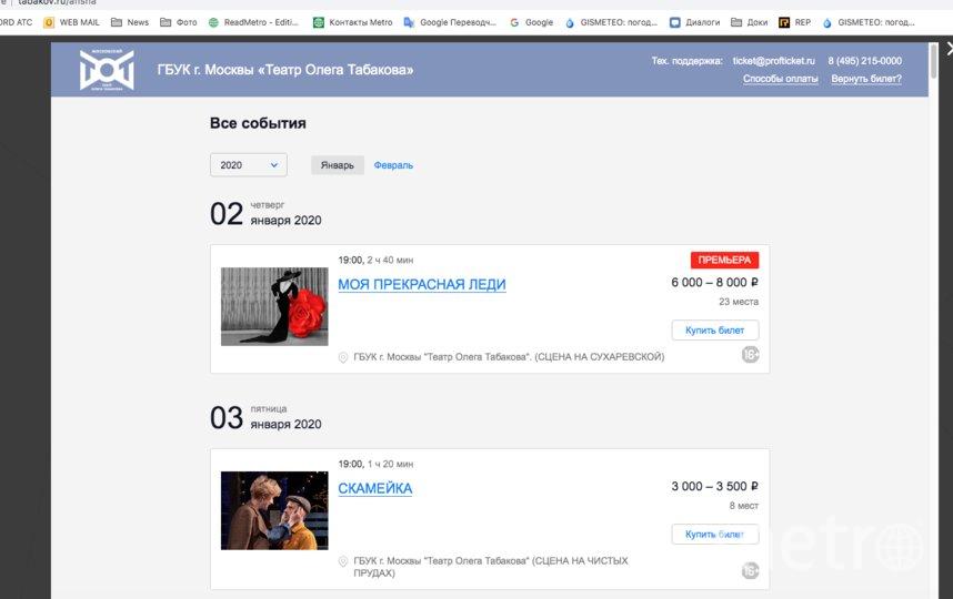 Оригинал: раздел с билетами на сайте Театра Олега Табакова tabakov.ru. Фото скриншот сайта