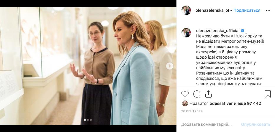 Елена Зеленская перед генассамблеей ООН в Нью-Йорке на экскурсии в Метрополитен-музее. Фото скриншот https://www.instagram.com/olenazelenska_official/?hl=ru