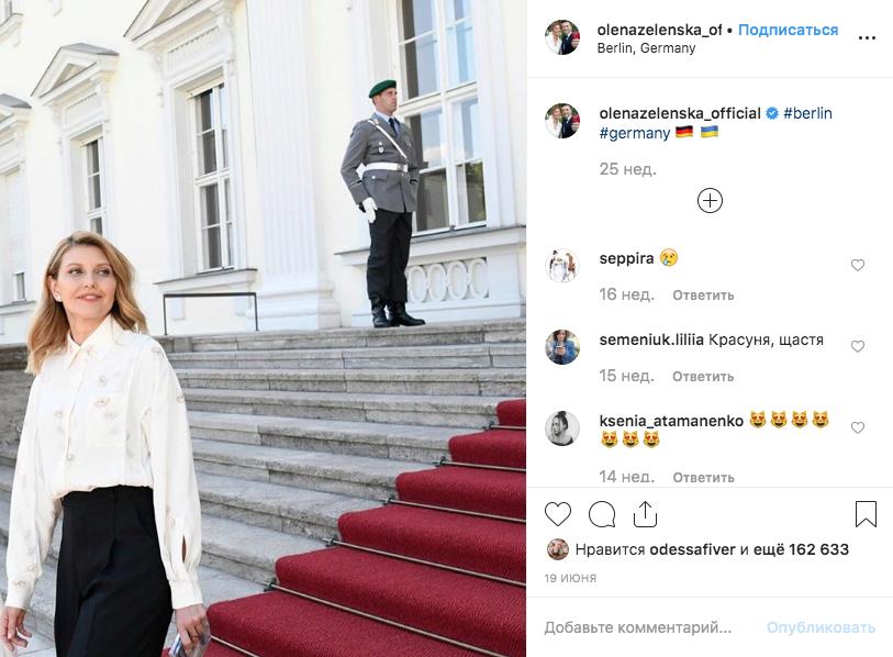 Елена Зеленская на приёме в Берлине. Фото скриншот https://www.instagram.com/olenazelenska_official/?hl=ru