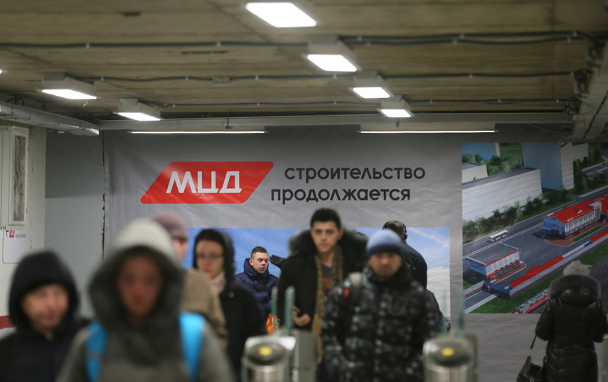 МЦД. Фото Василий Кузьмичёнок