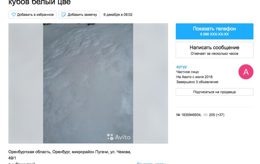 ...а Артур из Оренбурга предлагает оптовые поставки. Фото Avito.ru | скриншот