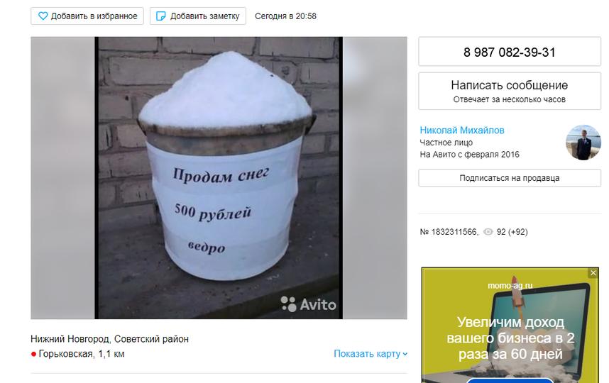 Нижегородец Николай продаёт снег по вёдрам... Фото Avito.ru | скриншот