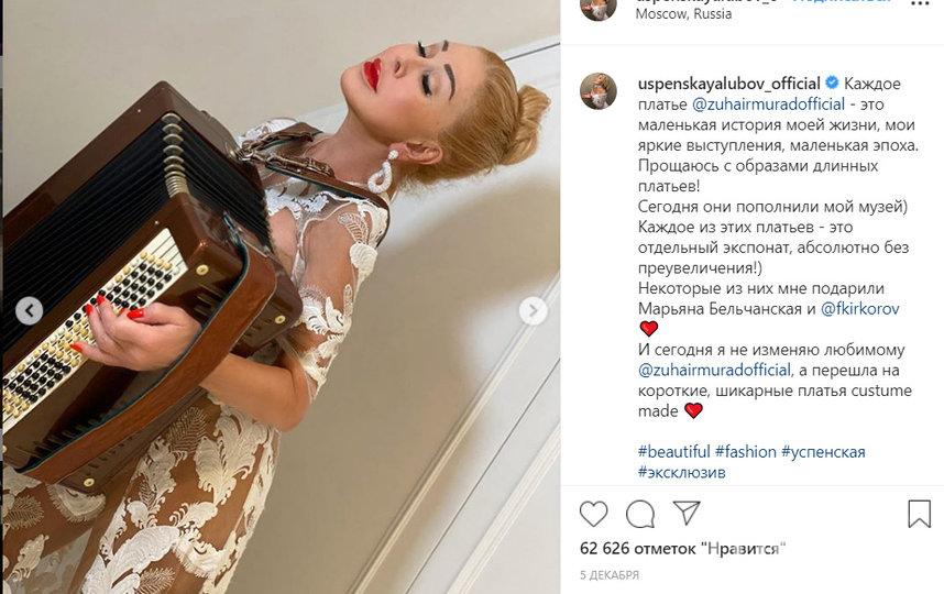 Вечерние наряды, которые пополнят музей. Фото  instagram.com/uspenskayalubov_official.