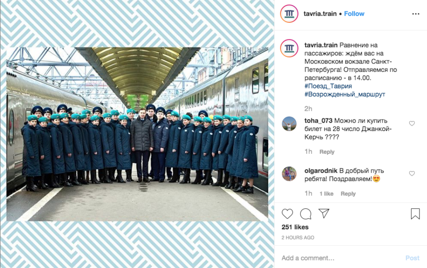 "Фото поезда ""Таврия"". Фото https://www.instagram.com/tavria.train/, ""Metro"""