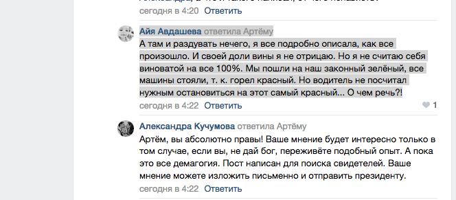 Женщина ответила обвинявшим ее автомобилистам. Фото https://vk.com/spb_today, vk.com
