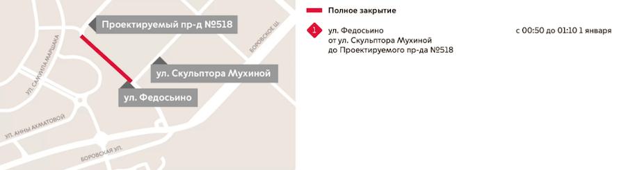 Часть улиц в новогодние праздники перекроют. Фото скриншот i.transport.mos.ru/