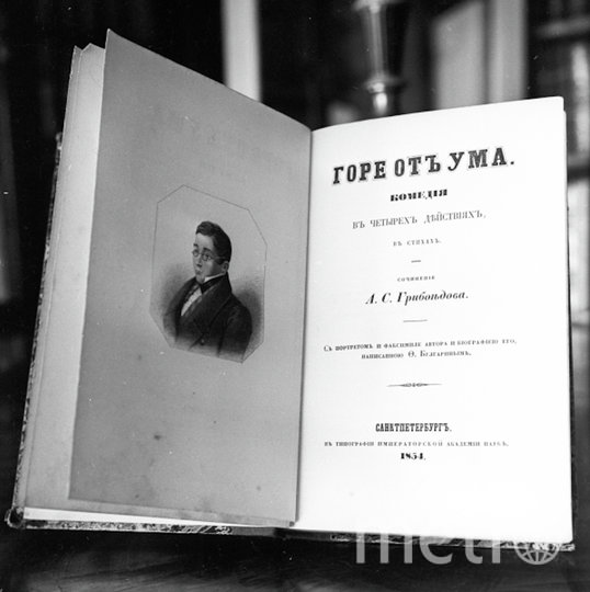 "Книга ""Горе от ума"" Александра Сергеевича Грибоедова. Издание 1854 года. Фото РИА Новости"