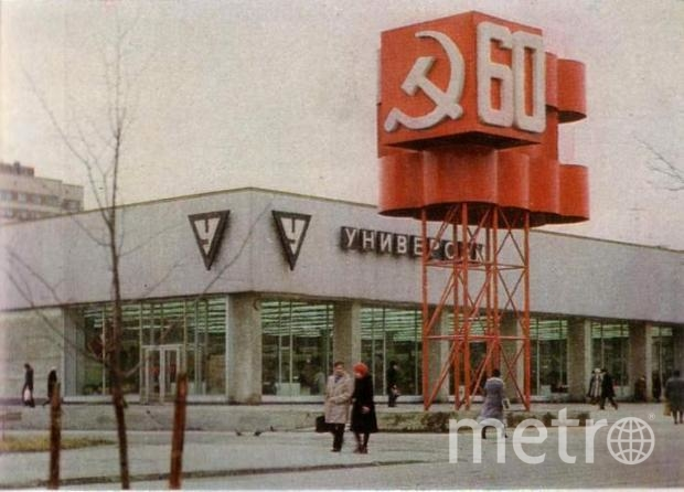 """Универсам """"Фрунзенский. Фото Интерпресс"""