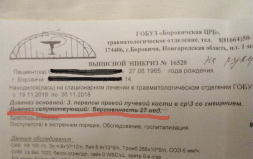 скриншот vk.com/borovichionline. Фото Елена Гусева