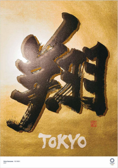 Плакат FLY HIGH ! Фото tokyo2020.org | Shoko Kanazawa