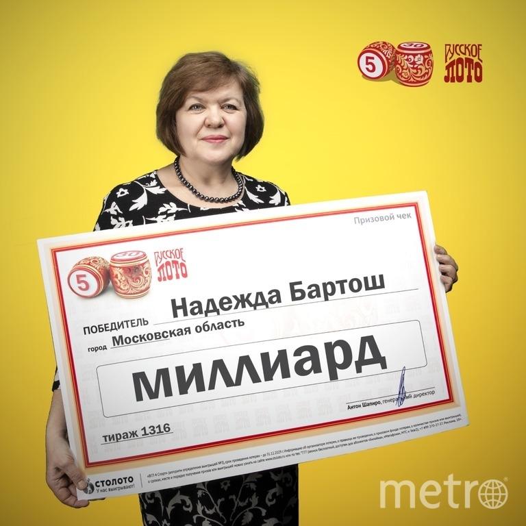 Жительница Подмосковья Надежда Бартош выиграла миллиард рублей. Фото скриншот stoloto.ru