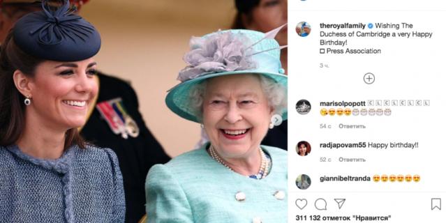 Поздравление Букингемского дворца.