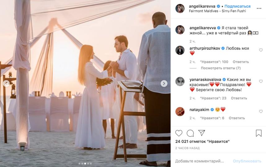 Александр Ревва сыграл свадьбу на Мальдивах. Фото скриншот instagram.com/angelikarevva/?hl=ru