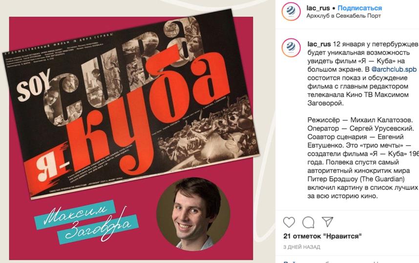 Фотовыставка. Фото instagram.com/lac_rus