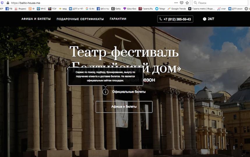 """Вот такое сообщение есть на главной странице сайта-клона Театра Балтийский Дом. Фото скрин-шот, """"Metro"""""""