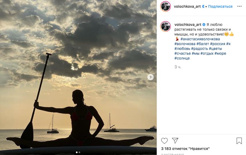 Тот самый шпагат при закате. Фото скриншот https://www.instagram.com/volochkova_art