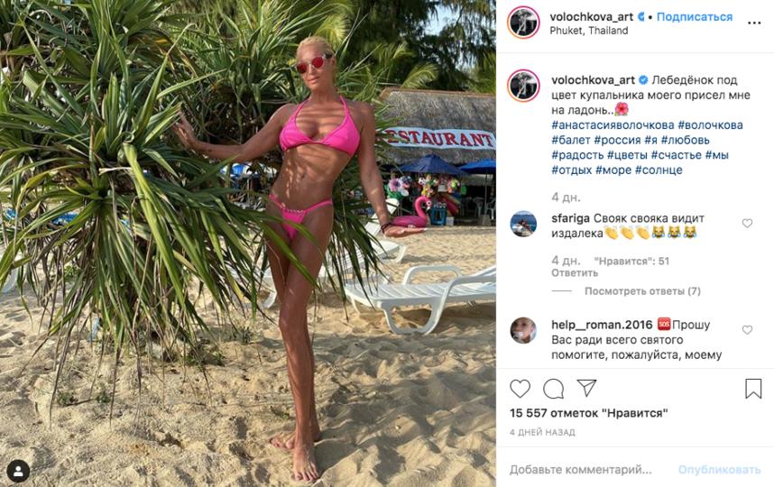 Анастасия Волочкова на отдыхе. Фото скриншот https://www.instagram.com/volochkova_art
