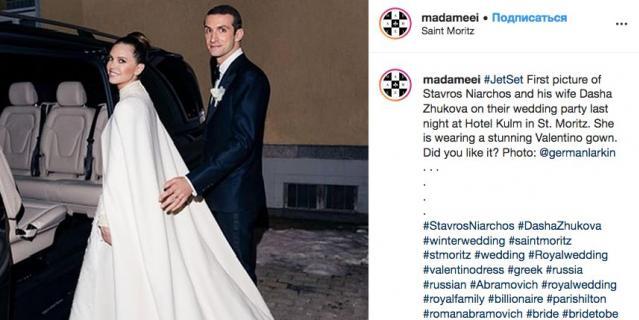 Даша Жукова выша замуж за греческого миллиардера, фотоархив.