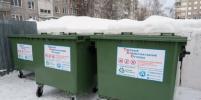 МинЖКХ Новосибирской области проконтролировало состояние точек накопления мусора