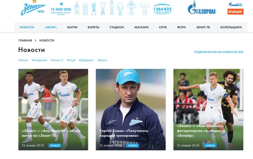 "Когда руководство ""Зенита"" подтвердило трансфер Кокорина, на главной странице сайта клуба было две новости с его фото. Фото скриншот с сайта ""Зенита"""