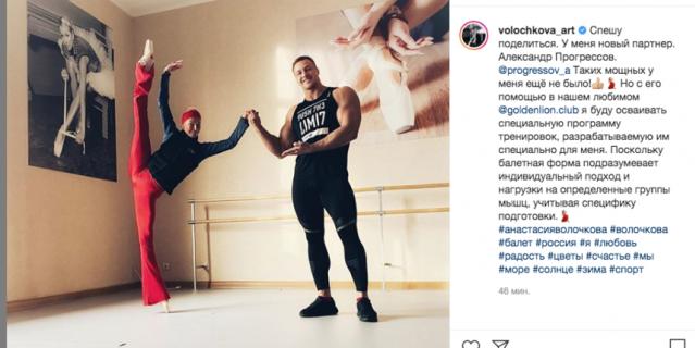 Волочкова выложила фото с тренером.