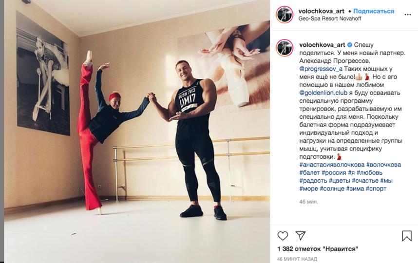 Волочкова выложила фото с тренером. Фото instagram.com/volochkova_art