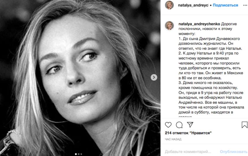 Наталья Андрейченко, фотоархив. Фото скриншот www.instagram.com/natalya_andreychenko/