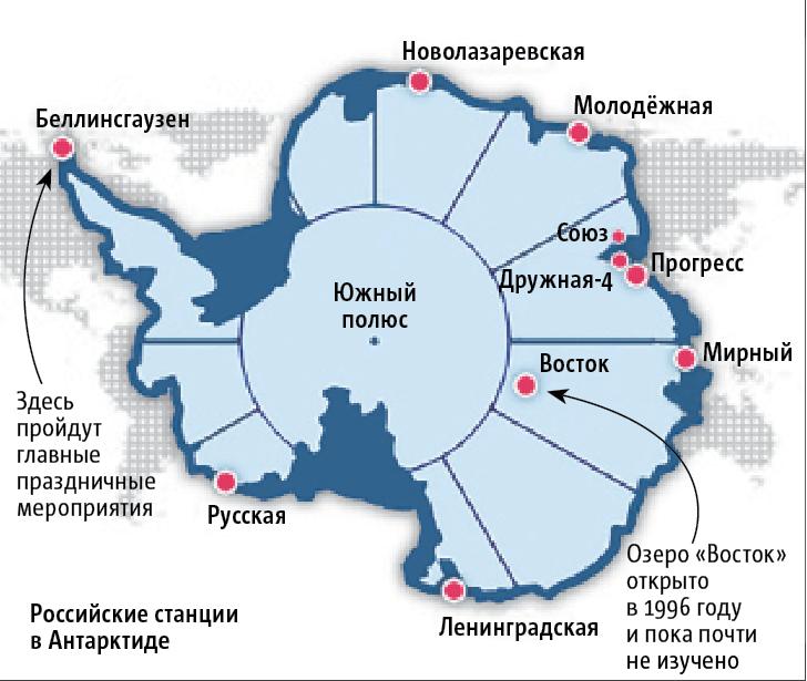 """Российские станции  в Антарктиде. Фото """"Metro"""""""